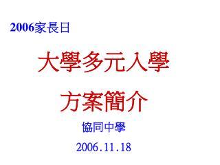 2006 家長日 大學多元入學 方案簡介 協同中學 2006.11.18