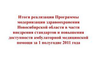 Финансовое обеспечение Программы модернизации,  млн. руб.