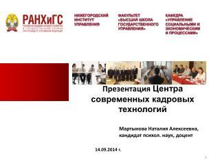 Презентация Центра современных кадровых технологий