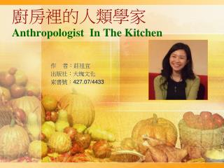 廚房裡的人類學家 Anthropologist  In The Kitchen