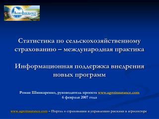 agroinsurance  –  Портал о страховании и управлению рисками в агросекторе