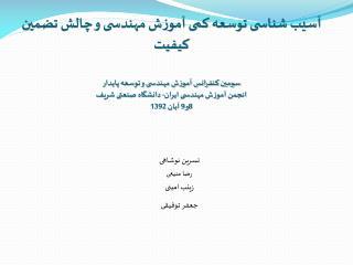 نسرین نوشاهی رضا منیعی زینب امینی جعفر توفیقی