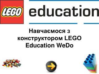 Навчаємося з конструктором LEGO Education WeDo