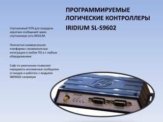 ПРОГРАММИРУЕМЫЕ ЛОГИЧЕСКИЕ КОНТРОЛЛЕРЫ  IRIDIUM SL-S9602