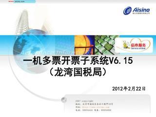 一机多票开票子系统 V6.15 (龙湾国税局)