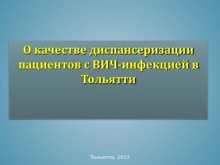 О качестве диспансеризации пациентов с ВИЧ-инфекцией в Тольятти