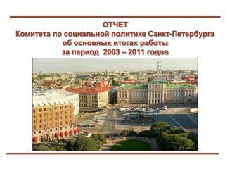 ОТЧЕТ Комитета по социальной политике Санкт-Петербурга