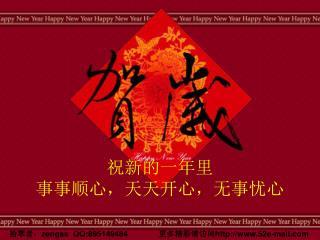 祝新的一年里 事事顺心,天天开心,无事忧心