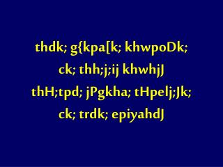 thdk; g{kpa[k; khwpoDk; ck; thh;j;ij khwhjJ  thH;tpd; jPgkha; tHpelj;Jk;  ck; trdk; epiyahdJ