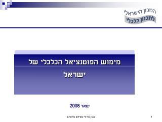 מימוש הפוטנציאל הכלכלי של  ישראל