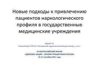 Царев С.А. Главный врач ГУЗ СО «Чапаевский наркологический диспансер», к.м.н.