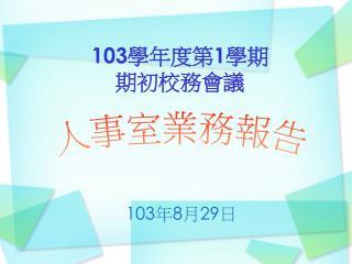 103 學年度第 1 學期 期初校務會議