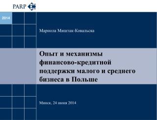Опыт и механизмы финансово-кредитной поддержки малого и среднего бизнеса в Польше