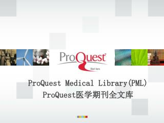 ProQuest Medical Library(PML) ProQuest 医学期刊全文库