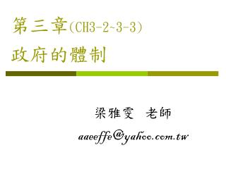 第三章 (CH3-2~3-3) 政府的體制