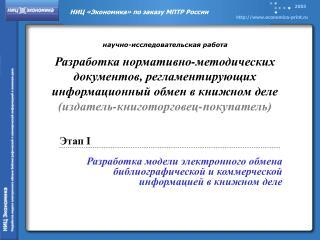 Разработка модели электронного обмена библиографической и коммерческой информацией в книжном деле