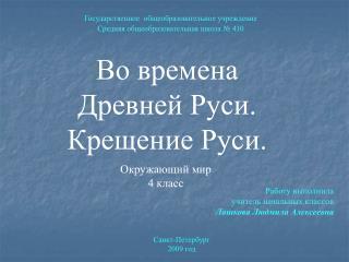 Во времена  Древней Руси. Крещение Руси.