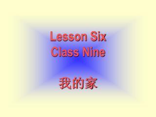 Lesson Six Class Nine 我的家