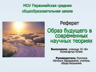 МОУ Первомайская средняя общеобразовательная школа