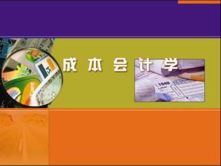 成本会计学课程属财经类专业必修课。 适应专业:会计、财政、税务、审计、国际贸易、工商管理等。 先修课程:基础会计学、中级财务会计学。