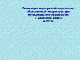 ОБЪЕМ ФИНАНСИРОВАНИЯ  (ТЫС.РУБ.)