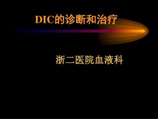DIC 的诊断和治疗