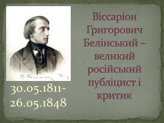 Віссаріон Григорович Белінський  – великий російський публіцист і критик