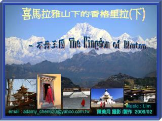 喜馬拉雅山下的香格里拉 ( 下 )