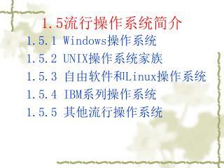 1.5 流行操作系统简介