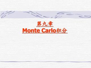 第九章  Monte Carlo 积分