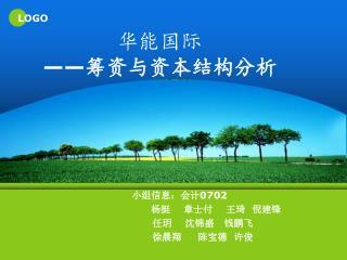 华能国际 —— 筹资与资本结构分析