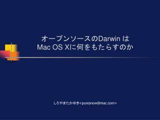 オープンソースの Darwin  は  Mac OS X に何をもたらすのか