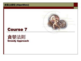 Course 7 貪婪法則 Greedy Approach