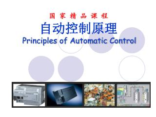 国 家 精 品 课 程 自动控制原理