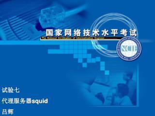 试验七 代理服务器 squid 吕辉