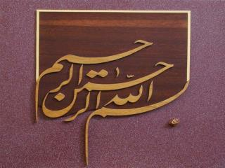 مرکز آموزش و تحقیقات صنعتی ایران