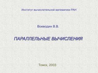 Институт вычислительной математики РАН