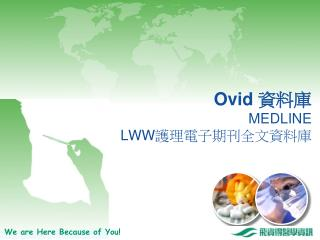 Ovid  資料庫 MEDLINE LWW 護理電子期刊全文資料庫