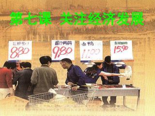 第七课  关注经济发展