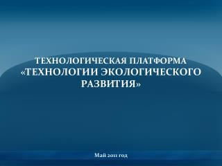 ТЕХНОЛОГИЧЕСКАЯ ПЛАТФОРМА  «ТЕХНОЛОГИИ ЭКОЛОГИЧЕСКОГО РАЗВИТИЯ»