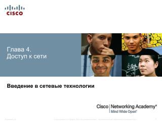 Глава 4. Доступ к сети