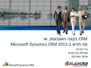 CRM  בקצה האצבעות, או מה חדש ב-  Microsoft Dynamics CRM 2011