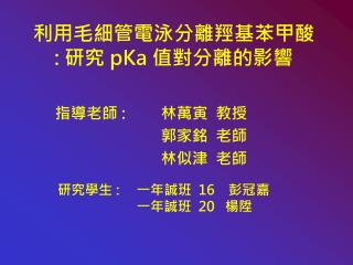 利用毛細管電泳分離羥基苯甲酸 :  研究  pKa  值對分離的影響