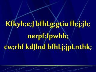 Kfkyh;e;J bfhLg;gtiu fh;j;jh; nerpf;fpwhh;  cw;rhf kdJlnd bfhLj;jpLnthk;