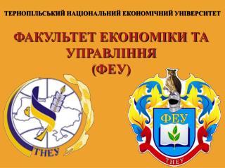 Факультет економіки та управління ( ФЕУ)