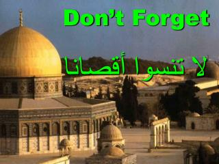 Don't Forget لا تنسوا أقصانا