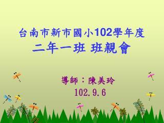 台南市新市國小 102 學年度 二年一班 班親會