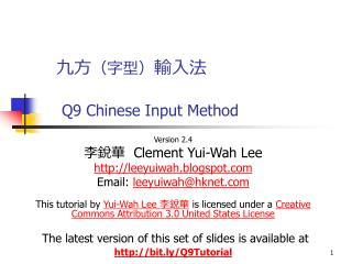 九方 (字型) 輸入法 Q9 Chinese Input Method