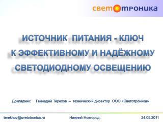 Докладчик :     Геннадий Терехов  –  технический директор  ООО « Светотроника »