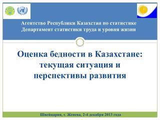 Агентство Республики Казахстан по статистике Департамент статистики труда и уровня жизни